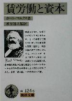 賃労働と資本(岩波文庫)(文庫)