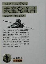 マルクス・エンゲルス 共産党宣言(岩波文庫)(文庫)