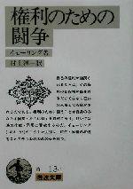 権利のための闘争(岩波文庫)(文庫)