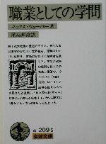 職業としての学問(岩波文庫)(文庫)