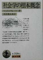社会学の根本概念(岩波文庫)(文庫)