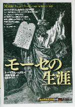 モーセの生涯(知の再発見双書108)(単行本)