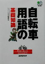 自転車用語の基礎知識(枻文庫)(文庫)