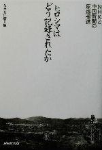 ヒロシマはどう記録されたか NHKと中国新聞の原爆報道(単行本)
