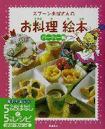 スプーンおばさんのお料理絵本 パーティー編(児童書)