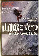 山頂に立つ 登山家たちのサバイバル(文庫)