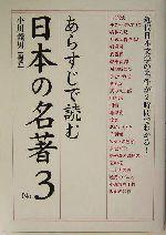 あらすじで読む日本の名著(楽書ブックス)(No.3)(単行本)