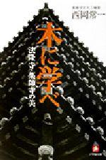 木に学べ 法隆寺・薬師寺の美(小学館文庫)(文庫)
