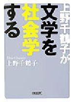 上野千鶴子が文学を社会学する(朝日文庫)(文庫)