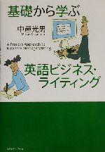 基礎から学ぶ英語ビジネス・ライティング(単行本)