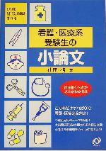 看護・医療系受験生の小論文(看護・医療系受験シリーズ)(単行本)