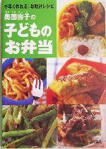 奥薗寿子の子どものお弁当 手早く作れる!お助けレシピ(単行本)