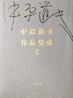 中原道夫作品集成(2)(単行本)