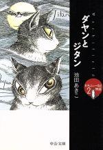 ダヤンとジタン わちふぃーるど物語(中公文庫てのひら絵本2)(文庫)
