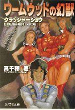 ワームウッドの幻獣 クラッシャージョウ 9(ソノラマ文庫)(文庫)