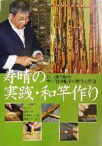 寿晴の実践・和竿作り 江戸和竿師がガイド付き船竿の製作を解説(単行本)
