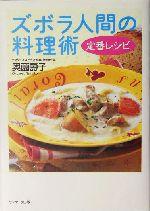 ズボラ人間の料理術 定番レシピ(単行本)