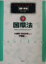 国際法(公務員試験対策1冊で合格シリーズ7)(単行本)