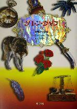 ダレン・シャン 夜明けの覇者-夜明けの覇者(9)(児童書)