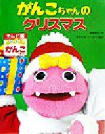 がんこちゃんのクリスマス(テレビ版ざわざわ森のがんこちゃん5)(児童書)