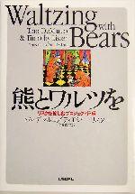 熊とワルツを リスクを愉しむプロジェクト管理(単行本)