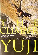 ユージ ザ・クライマー 世界最強のクライマー平山ユージのライフストーリー(単行本)