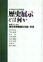 歴史展示とは何か 歴博フォーラム 歴史系博物館の現在・未来(単行本)