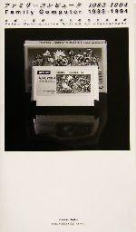 ファミリーコンピュータ1983‐1994(単行本)