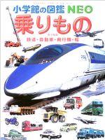 乗りもの 鉄道・自動車・飛行機・船(小学館の図鑑NEO14)(ポスター1枚付)(児童書)