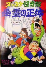 ズッコケ怪奇館 幽霊の正体(新・こども文学館58)(児童書)