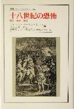 十八世紀の恐怖 言説・表象・実践(叢書・ウニベルシタス782)(単行本)