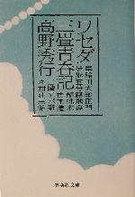 ワセダ三畳青春記(集英社文庫)(文庫)