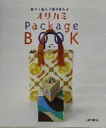 オリガミPackageBOOK 折って包んで贈りましょ!(単行本)