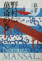 狂言 三人三様 野村萬斎の巻(3)(単行本)