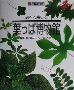 調べて楽しむ葉っぱ博物館(森の休日3)(単行本)