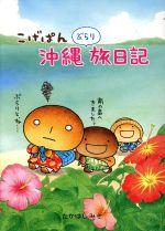 こげぱん 沖縄ぶらり旅日記(単行本)