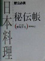日本料理秘伝帳 献立必携(単行本)