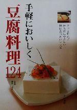 手軽においしく豆腐料理124(単行本)