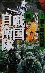 続 戦国自衛隊 書き下ろしSF歴史小説-関ヶ原死闘編(アリババノベルス)(2)(新書)