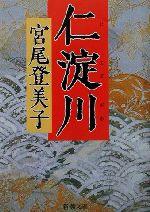 仁淀川(新潮文庫)(文庫)