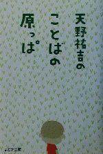 天野祐吉のことばの原っぱ(単行本)
