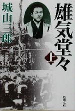 雄気堂々(新潮文庫)(上)(文庫)