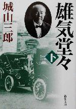 雄気堂々(新潮文庫)(下)(文庫)
