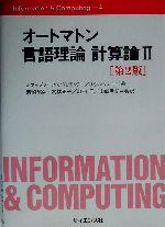 オートマトン言語理論 計算論(Information & Computing4)(2)(単行本)