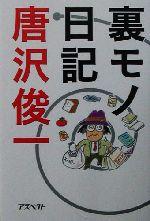 裏モノ日記(単行本)
