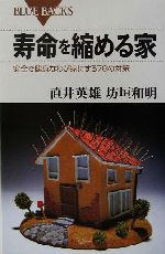 寿命を縮める家 安全で健康なわが家にする78の対策(ブルーバックス)(新書)
