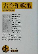 古今和歌集(岩波文庫)(文庫)