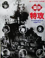 図説・特攻太平洋戦争の戦場ふくろうの本