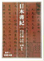 日本書紀(岩波文庫)(1)(文庫)