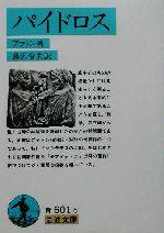 パイドロス(岩波文庫)(文庫)